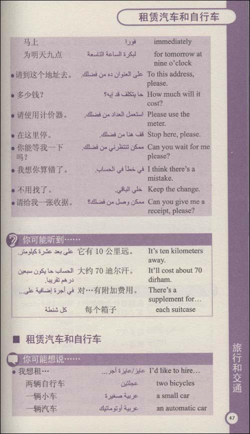 阿拉伯语口语句典+常用词词典