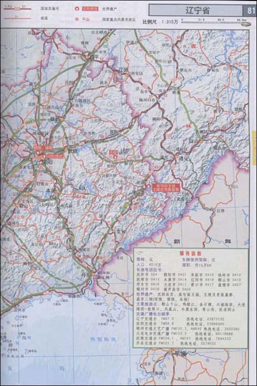 中国公路网交通地图册平装–2009年7月1日
