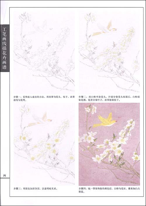 《工笔画线描花卉画谱61桃花篇》 李善杰【摘要  】