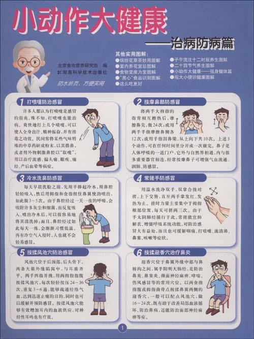 小动作大健康:治病防病篇