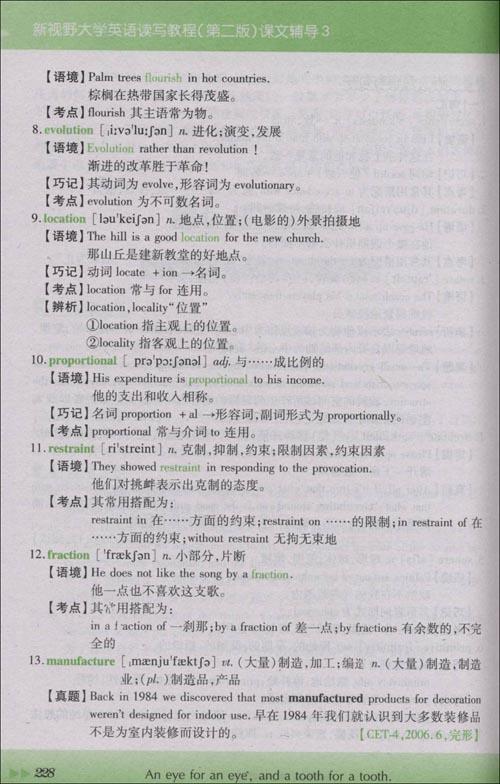 回至 新视野大学英语读写教程课文辅导3(第2版) (平装)图片