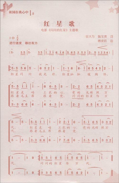 荣啊中国共青团简谱-祖国在我心中 重庆校园传唱经典歌曲45首 重庆