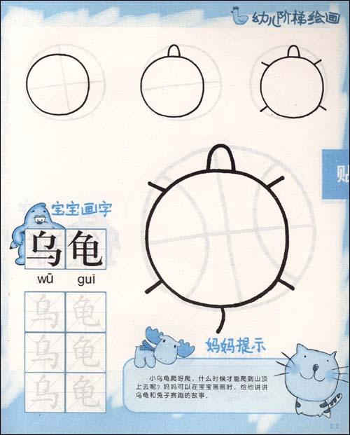 幼儿园初学画画图片