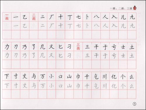 楷书常用字字帖 [平装]