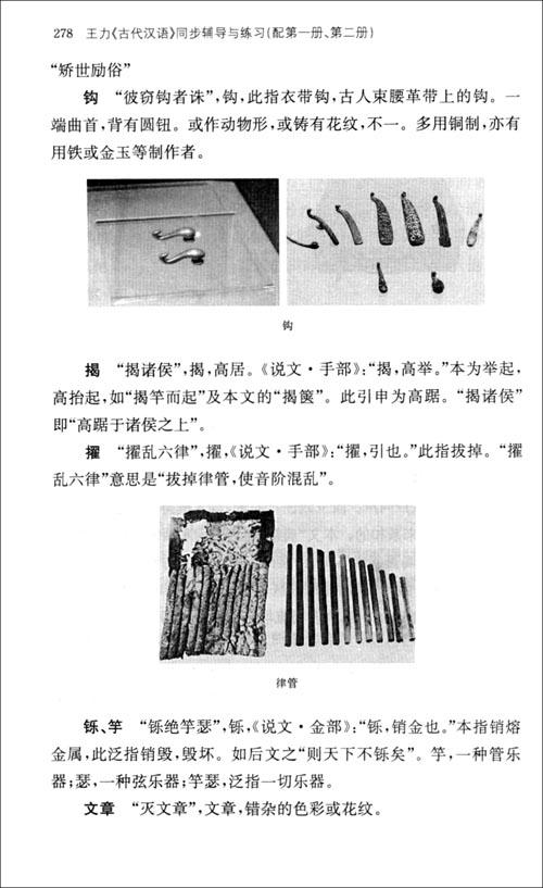 王力《古代汉语》同步辅导与练习