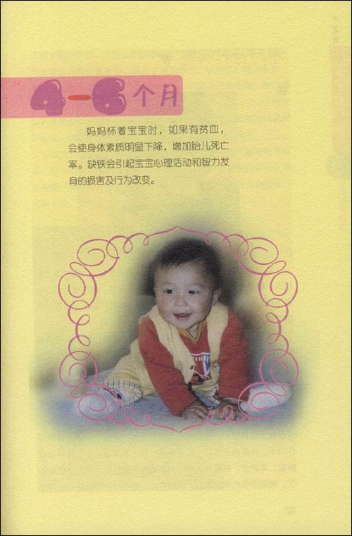 超级宝贝计划:0-3岁营养宝典
