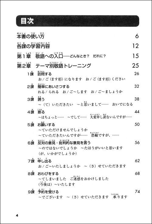 日语敬语脱口说