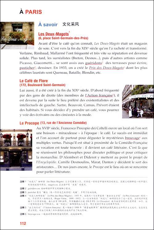 旅游阅读学法语•巴黎