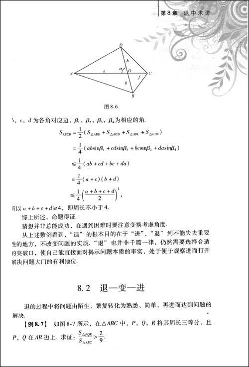 数学解题策略