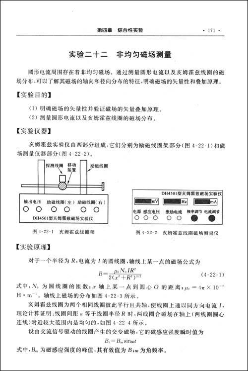 """大学物理实验——基本篇(第二版)(普通高等教育""""十一五""""规划教材)"""