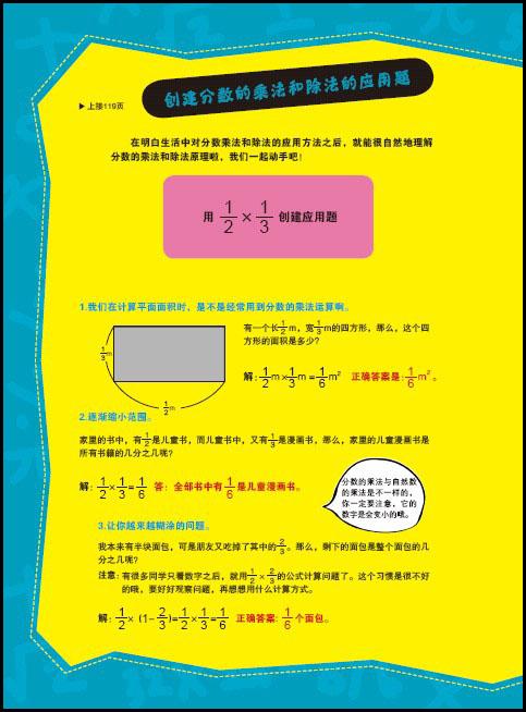 幻想数学大战