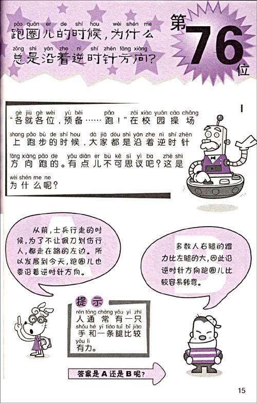 鱼的笔画顺序-汉字为什么要有笔顺?第2位 鱼在水中能自由地呼吸,为什么人不能呢