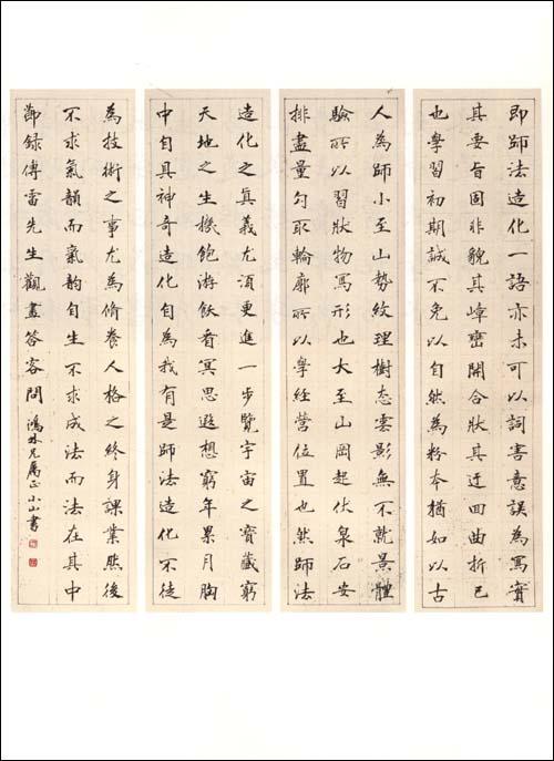 当代中国楷书名家作品集:于小山/中国书法家协