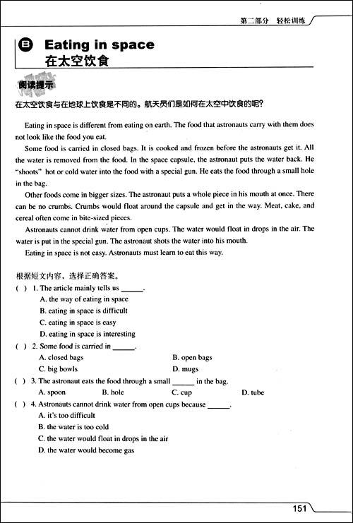 初中英语阅读理解与完形填空精讲精练