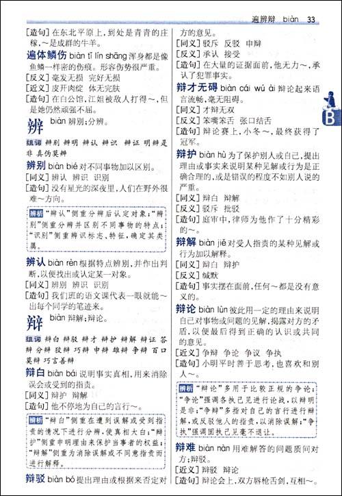 学生语言工具书系列•同义词、近义词、反义词、组词、造句、多音多义字词典