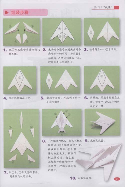 锡箔紙的24种折法图解