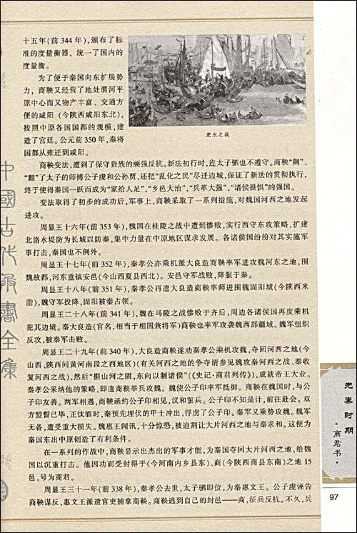 兵之书:中国古代兵书全集
