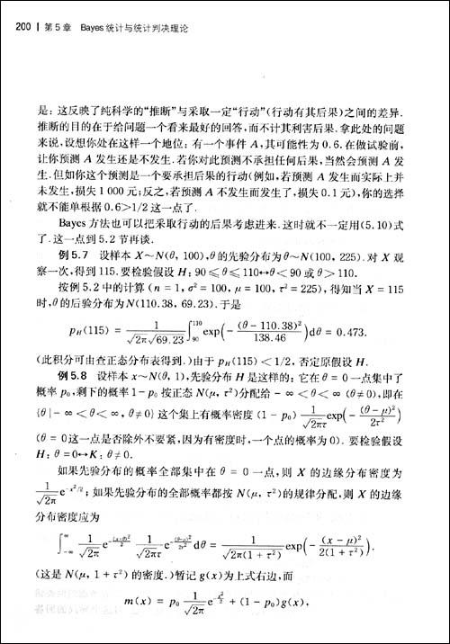 陈希孺文集•数理统计学教程