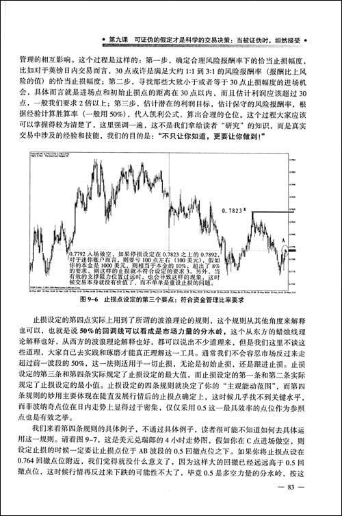 外汇短线交易的24堂精品课:面向高级交易者