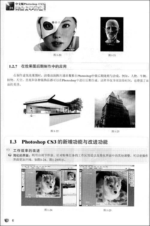 中文版Photoshop CS3完全自学教程