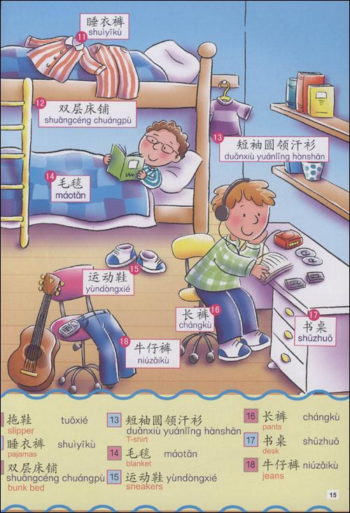 《我的第一本中文词汇书》非常适合4-8岁儿童轻松有趣地使用,动物园