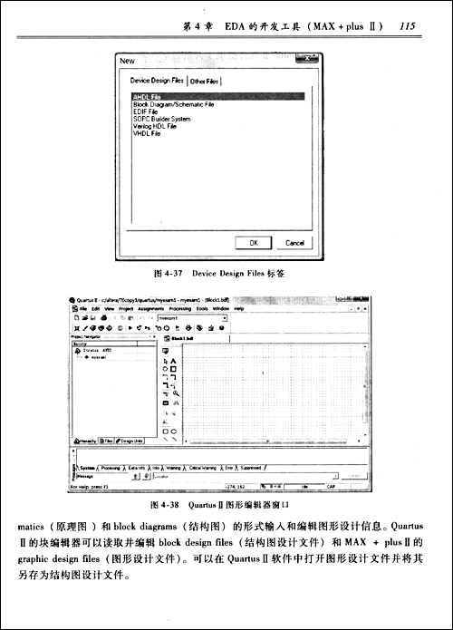 eda技术实用教程(第2版)
