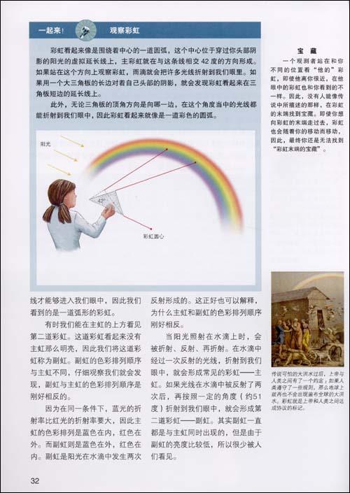 德国少年儿童百科知识全书:光线与色彩