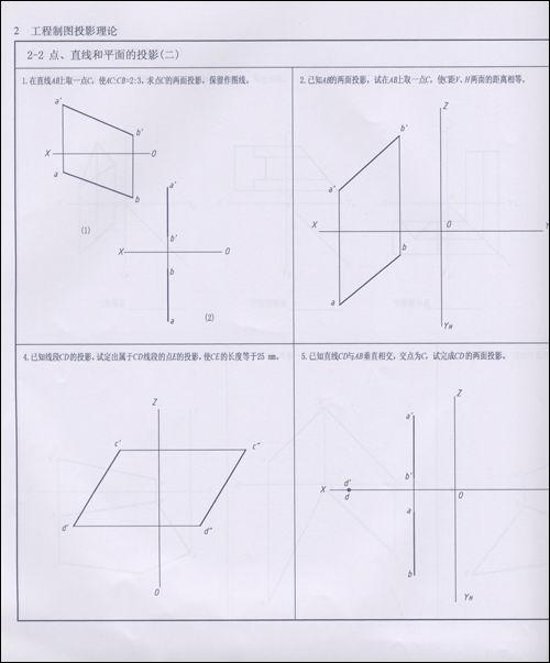工程制圖與計算機繪圖習題集圖片