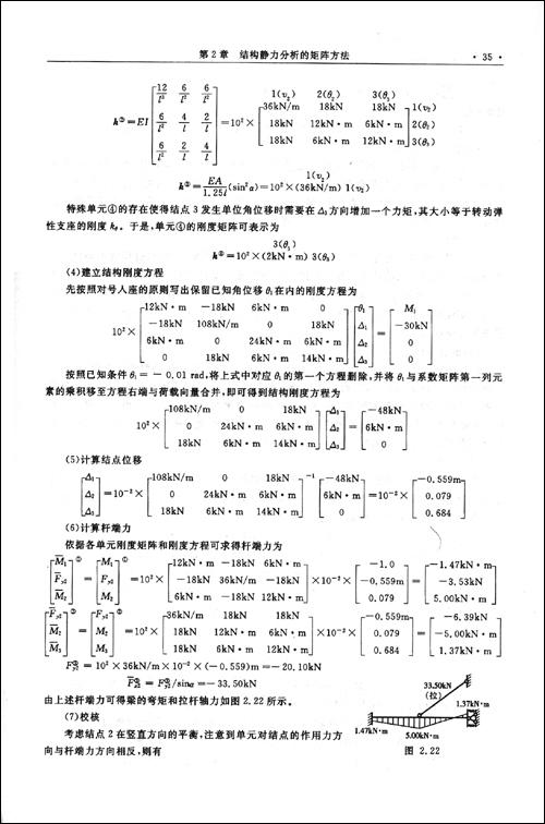 回至 计算结构力学 (平装)
