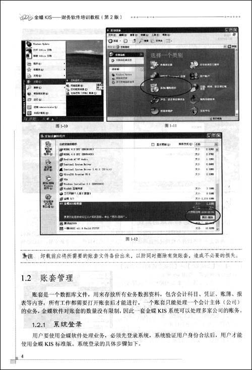 金蝶KIS:财务软件培训教程