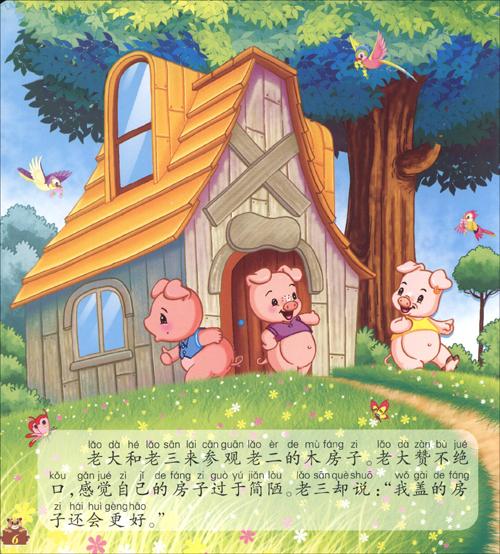 回至 三只小猪 (平装)