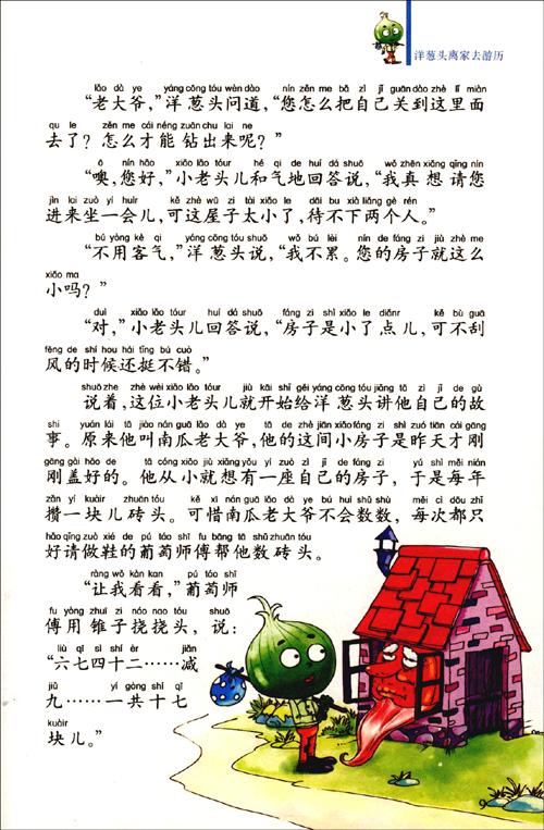世界学经典拼音美绘本第3辑(套装5册)学1