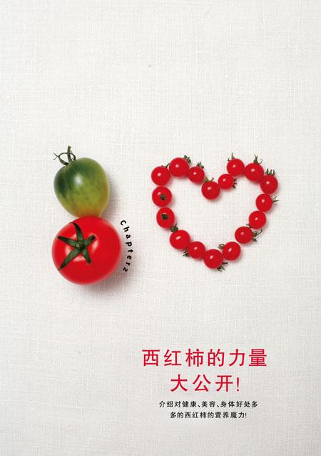 晚间西红柿减肥2:美人食谱