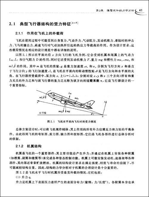 飞行器结构力学基础