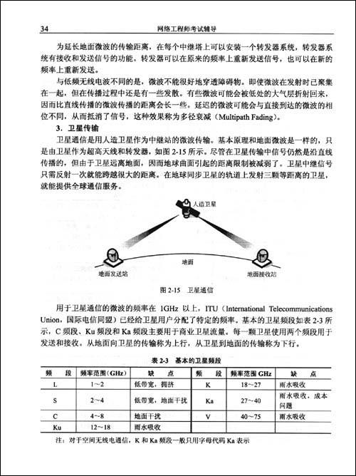 全国计算机技术与软件专业技术资格考试辅导用书•网络工程师考试辅导