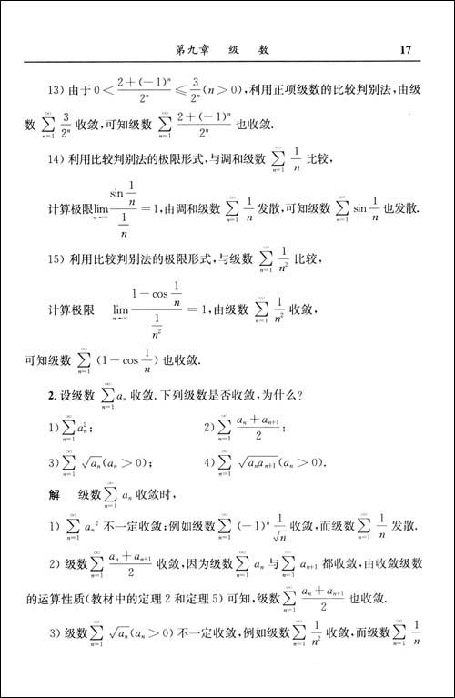 数学分析讲义全程导学及习题全解