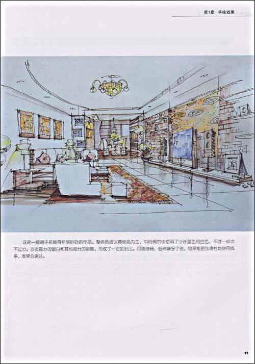 室内设计快速手绘图(高职高专设计