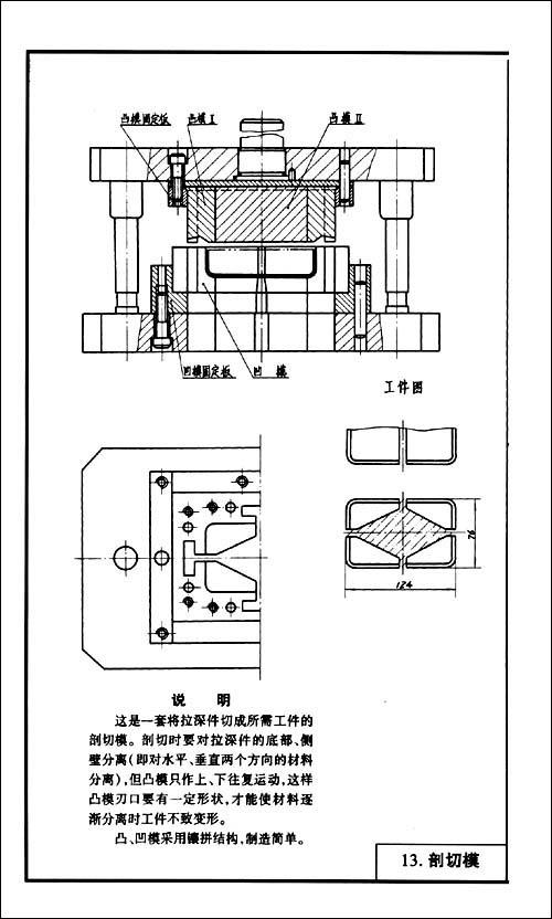 装配模 84.液压胀形模 85.百叶窗切口压形模 冷挤压模 86.图片