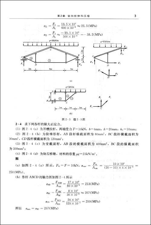 材料力学习题解答