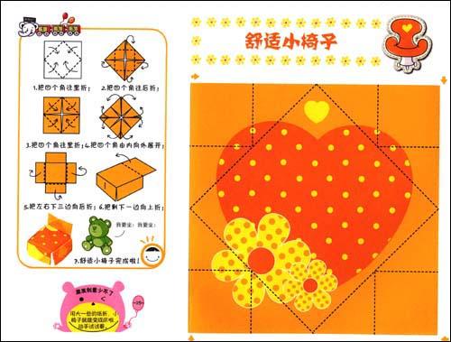 扇子鱼折纸步骤图