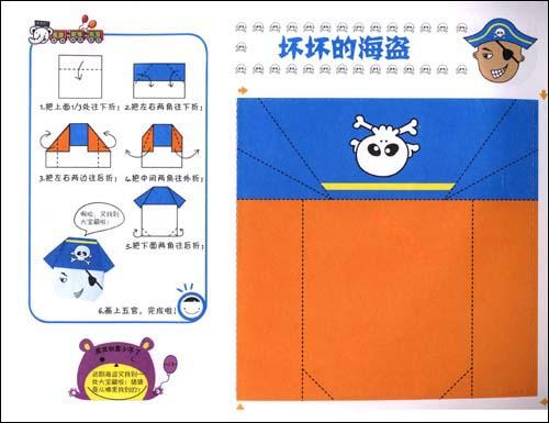 儿创意手工系列折纸大王 我是小演员 适合3岁以上小朋友