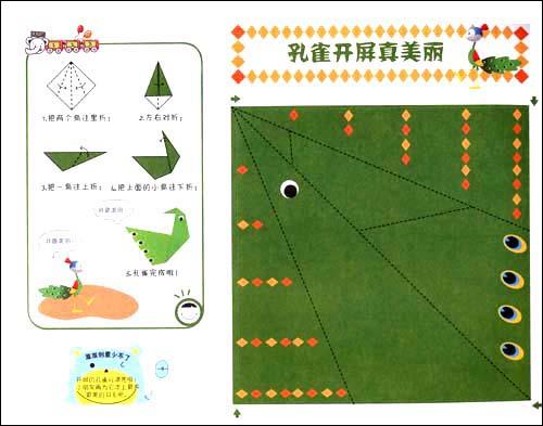 幼儿创意手工系列61折纸大王:最爱动物园(适合3岁以上小朋友)平装–
