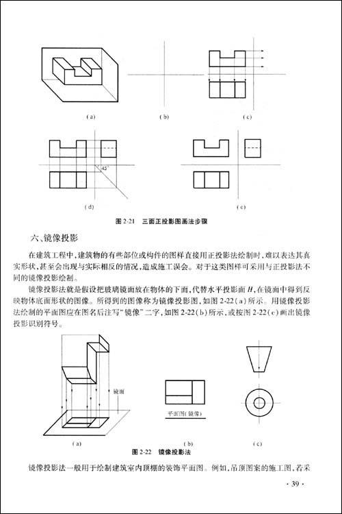建筑施工图第三节建筑平面图