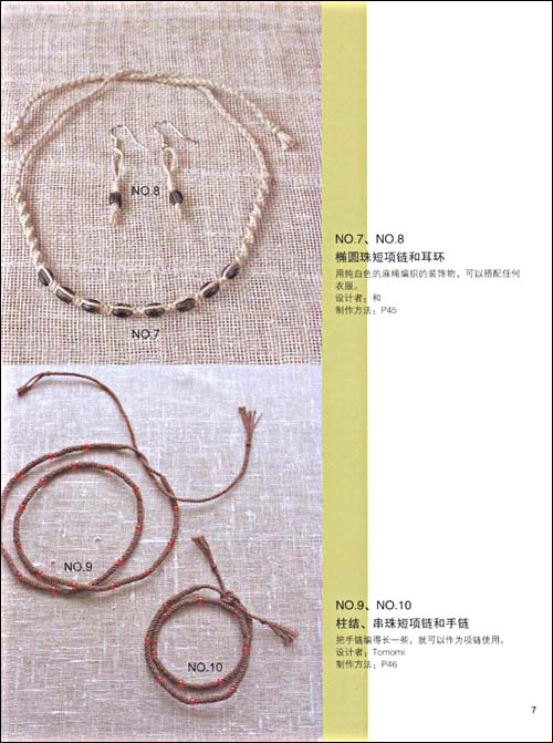 用麻绳编织幸运小饰物3