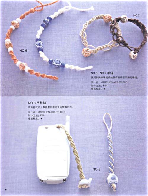 用麻绳编织幸运小饰物1