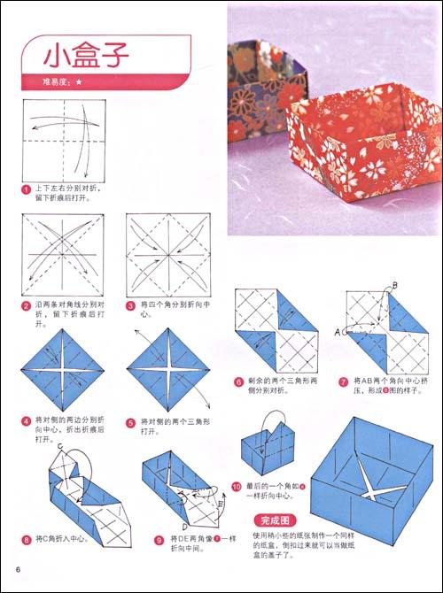 回至 可爱的小动物折纸(附赠8张精美彩色折纸) (平装)