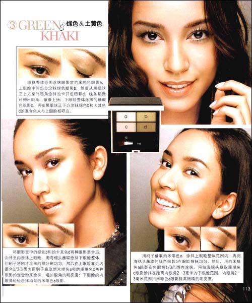 从0开始学化妆