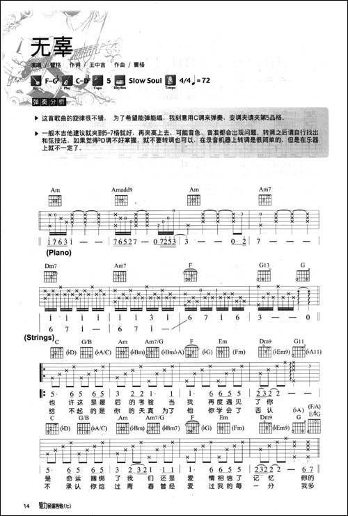 稻香-周杰伦