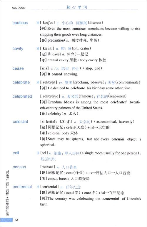 新东方•新东方大愚英语学习丛书•TOEFL词汇词根+联想记忆法