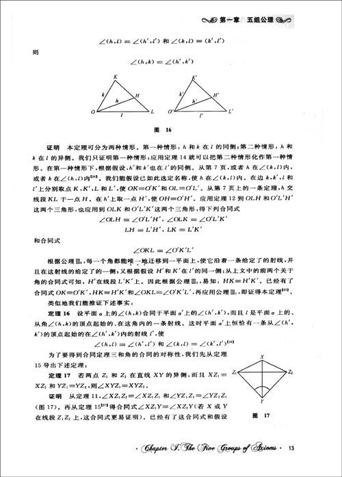 希尔伯特几何基础